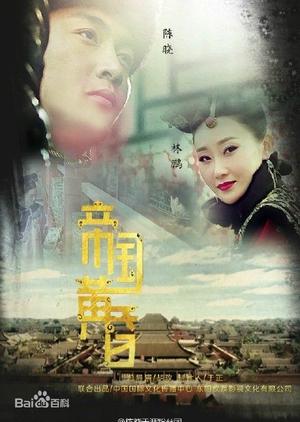 Twilight of the Empire 2019 (China)