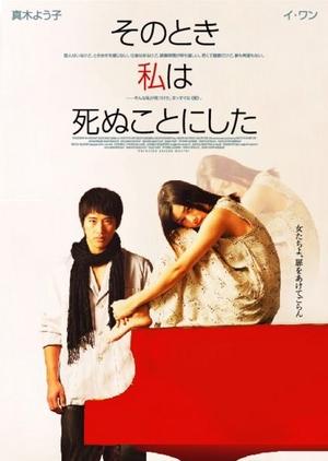 Veronika Decides to Die 2005 (Japan)