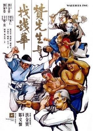 Warriors Two 1978 (Hong Kong)