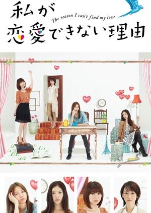 Watashi ga Renai Dekinai Riyuu 2011 (Japan)