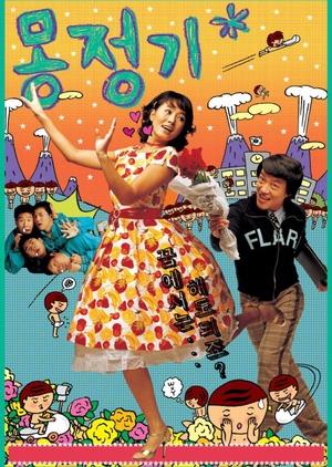Wet Dreams 2002 (South Korea)