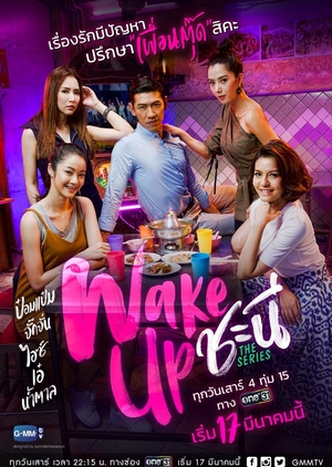 Wake Up Ladies The Series (Thailand) 2018