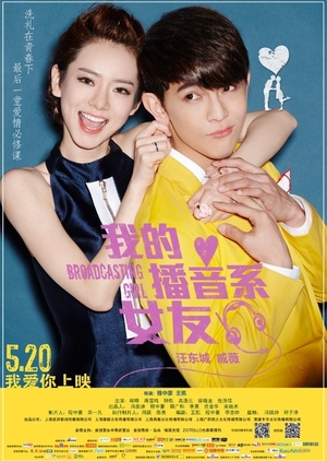 Broadcasting Girl 2014 (China)