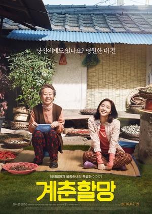 Canola 2016 (South Korea)
