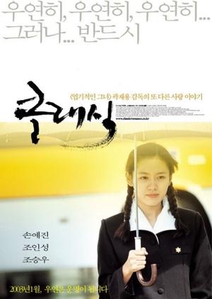 Classic 2003 (South Korea)