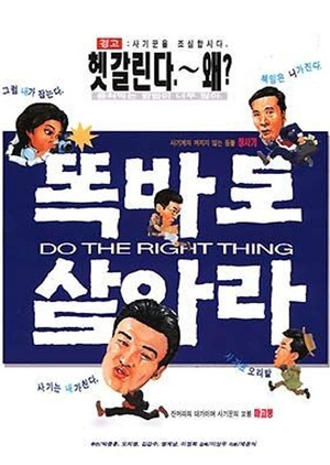 Do The Right Thing 1997 (South Korea)