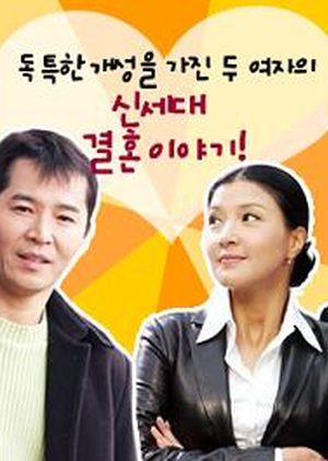 Good News 2003 (South Korea)