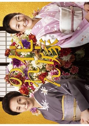 Hanayome no Ren 2 2011 (Japan)