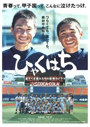 Hyakuhachi 2008 (Japan)