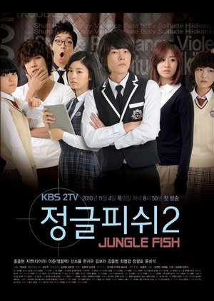 Jungle Fish 2 2010 (South Korea)