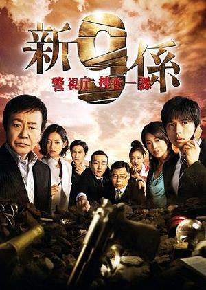 Keishichou Sousa Ikka 9-Gakari Season 4 2009 (Japan)