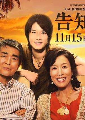 Kokuchisezu 2008 (Japan)