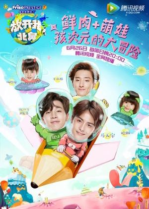 Let Go Of My Baby: Season 1 2016 (China)