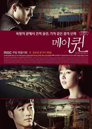 May Queen 2012 (South Korea)