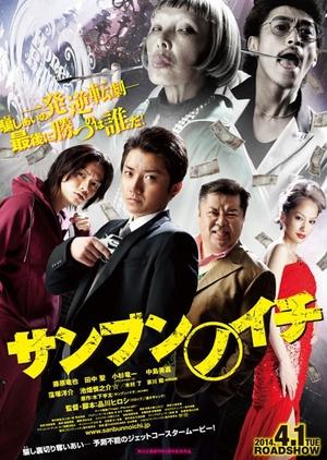One Third 2014 (Japan)