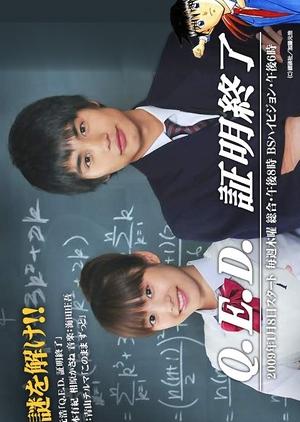 Q.E.D. 2009 (Japan)