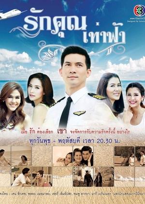 Ruk Khun Tao Fah 2012 (Thailand)