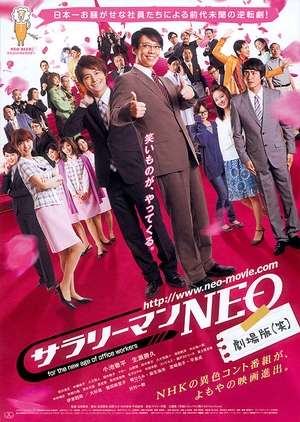 Salaryman NEO 2011 (Japan)