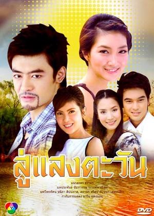 Soo Sang Tawan 2008 (Thailand)