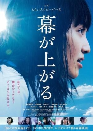The Curtain Rises 2015 (Japan)