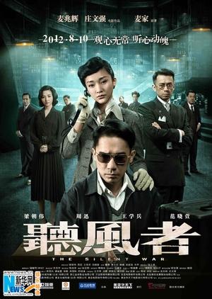 The Silent War 2012 (Hong Kong)