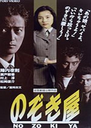 Voyeurs, Inc. 1995 (Japan)