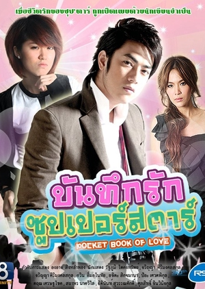 Bantek Ruk Superstar 2011 (Thailand)