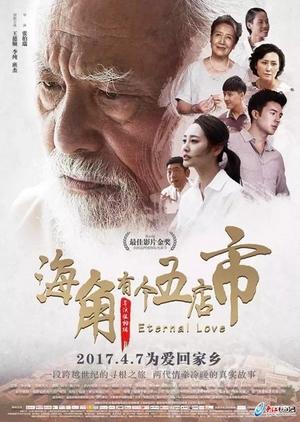 Eternal Love 2017 (China)