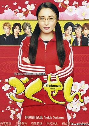 Gokusen 3 2008 (Japan)