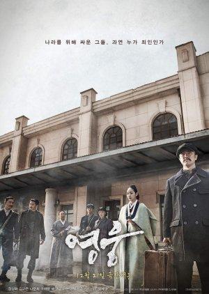 Hero 2010 (South Korea)