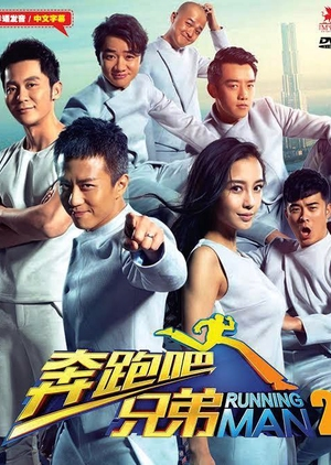 Keep Running: Season 2 2015 (China)