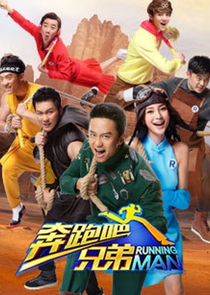 Keep Running: Season 3 2015 (China)