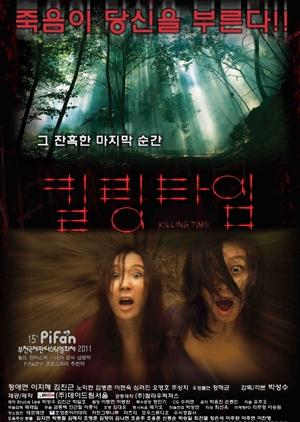 Killing Time 2012 (South Korea)