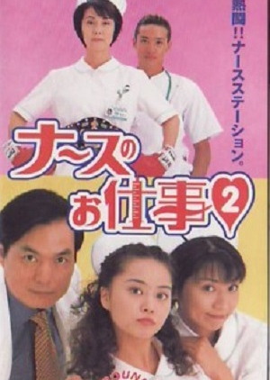 Leave It to the Nurses 2 1997 (Japan)