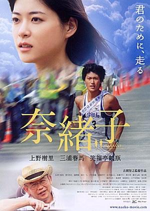 Naoko 2008 (Japan)