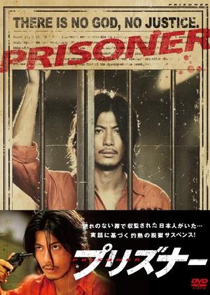 Prisoner 2008 (Japan)