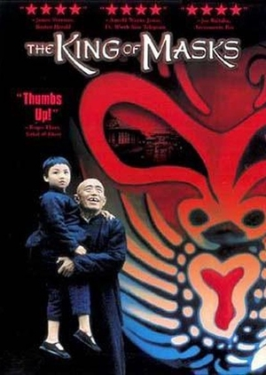 The King Of Masks 1999 (China)