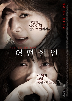 The Lost Choices 2015 (South Korea)