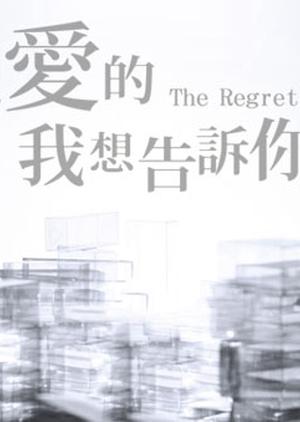 The Regret 2013 (Taiwan)