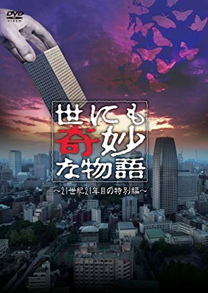 Yonimo Kimyona Monogatari: 2011 Spring Special 2011 (Japan)