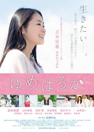 Yume Haruka 2014 (Japan)