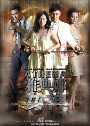 Athena 2013 (China)