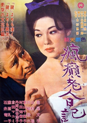 Diary of a Mad Old Man 1962 (Japan)
