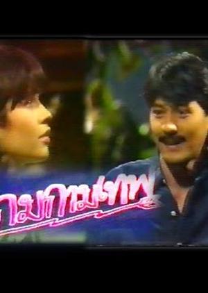 Game Kammathep 1988 (Thailand)