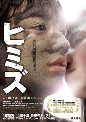 Himizu 2012 (Japan)