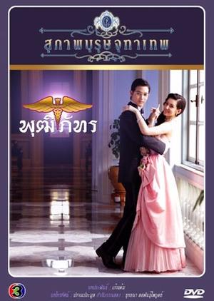 Khun Chai Puttipat 2013 (Thailand)