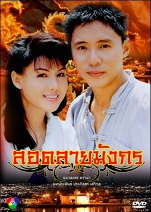 Lord Lai Mungkorn 1992 (Thailand)