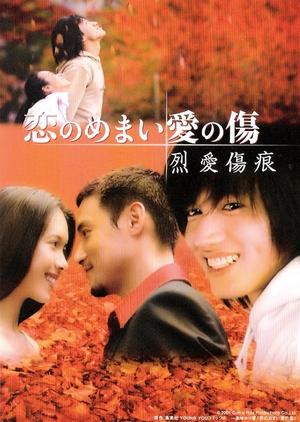Love Scar 2002 (Taiwan)
