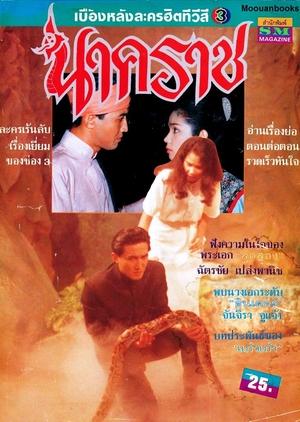 Nakkarad 1991 (Thailand)