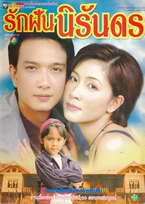 Ruk Fun Nirundon 1999 (Thailand)